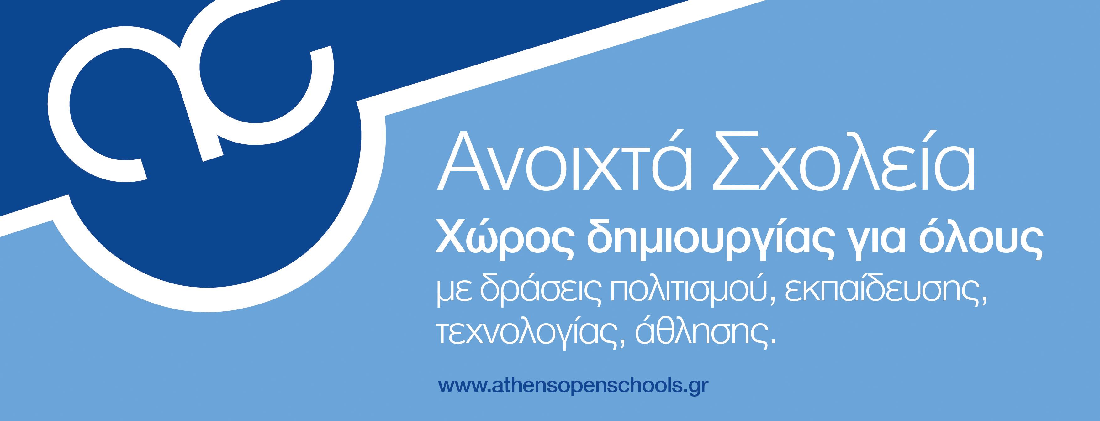 Athens-Open-Schools-POSTER-A3-Header